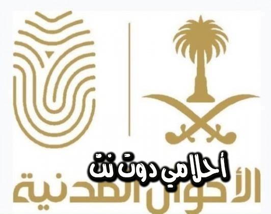 خدمة تعديل الألقاب والأسماء في السعودية