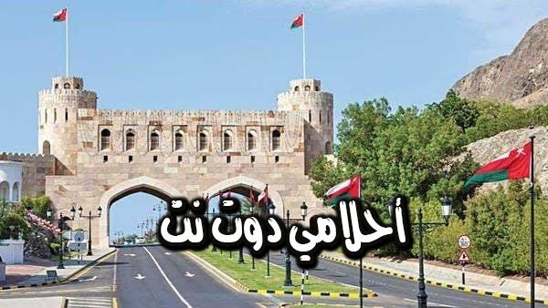 أرقام رسائل خدمات حكومية هامة في سلطنة عمان