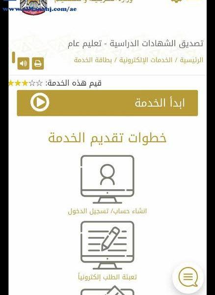 خدمة طلب إصدار شهادة اختبار الإمارات القياسي