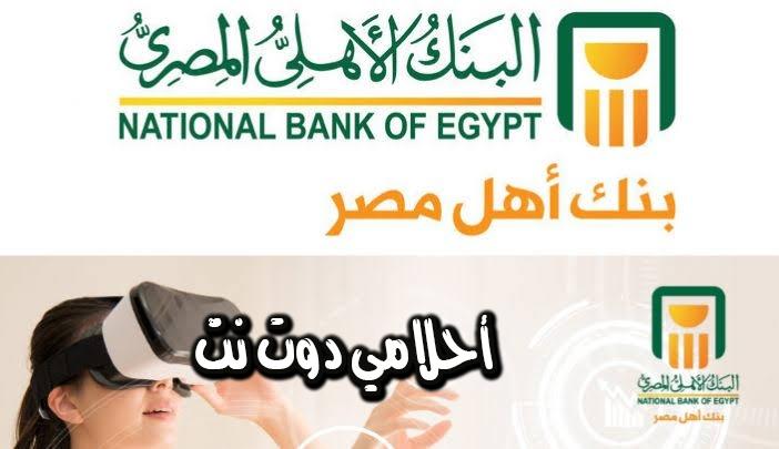 مصاريف فتح حساب التوفير في البنك الأهلي المصري