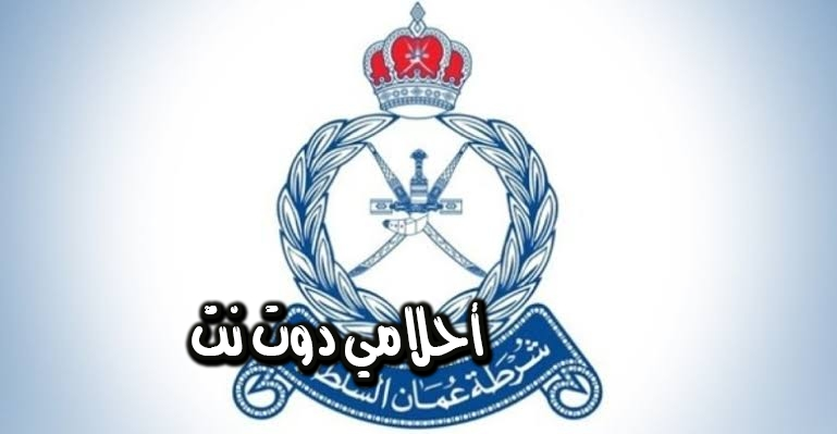 خدمة الاستمارة الإلكترونية للإقامة والتأشيرات في سلطنة عمان