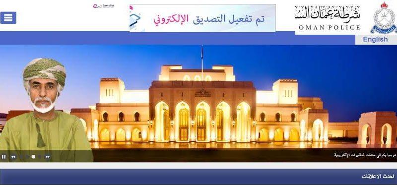 خدمة الحصول على تأشيرة العمل في سلطنة عمان