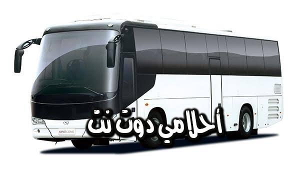 تفسير رؤية الحافلة في المنام