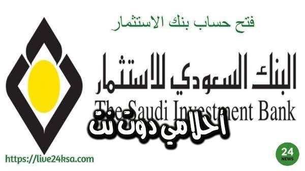كيفية فتح حساب في بنك الاستثمار السعودي