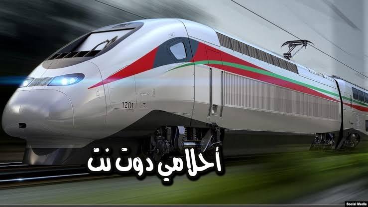 تفسير رؤية القطار في المنام