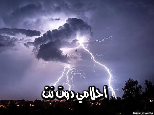 تفسير رؤية الرعد في المنام - تفسير رؤية الرعد والبرق في المنام - البرق في المنام