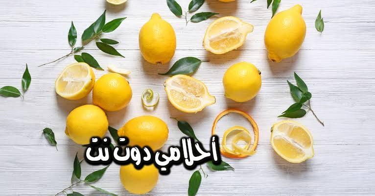تفسير رؤية ثمار الليمون في المنام