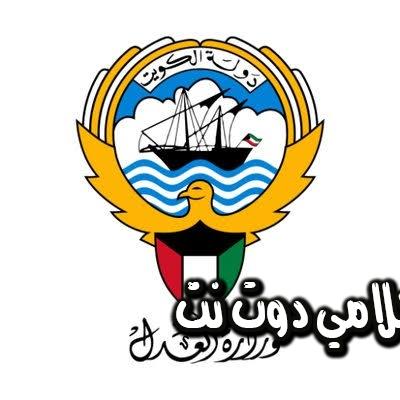 طريقة حجز ميعاد في وزارة العدل في دولة الكويت لعام 2021