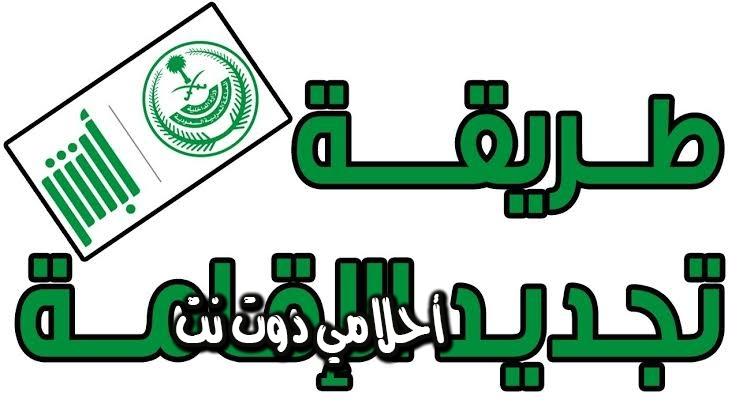 الشروط الخاصة بتجديد الإقامة في السعودية لعام 2021م