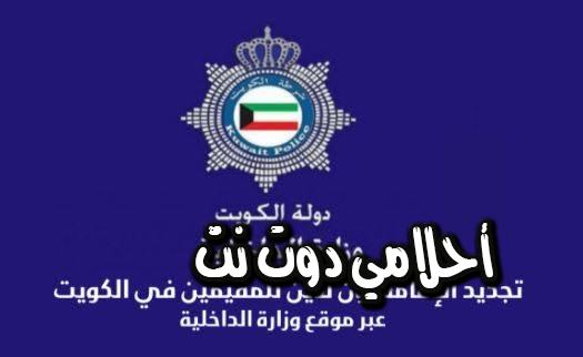 كيفية تجديد بطاقة إقامة الالتحاق بعائل أون لاين في الكويت