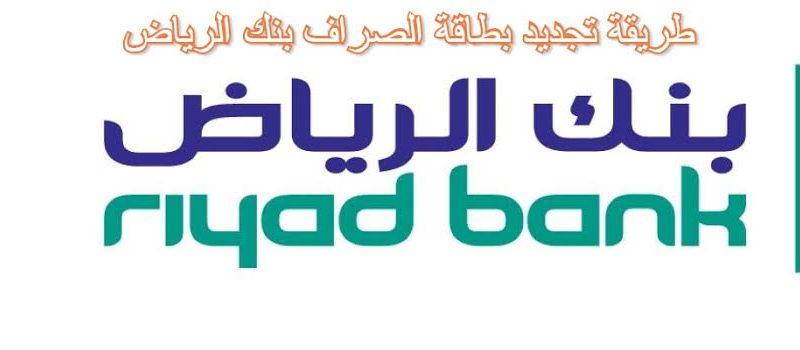 طريقة تجديد بطاقة الصراف الآلي في بنك الرياض في السعودية