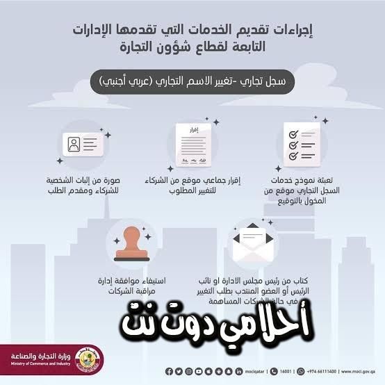 خدمة طلب تغيير اسم تجاري في الرخصة التجارية في دولة قطر