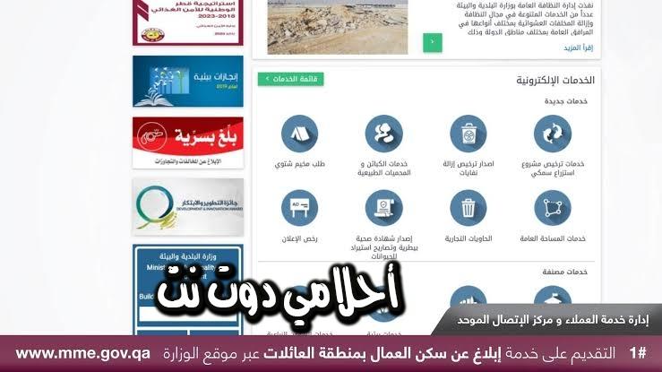 خدمة التبليغ عن سكن للعمال في منطقة العائلات في دولة قطر