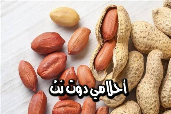 تفسير رؤية الفول السوداني في المنام