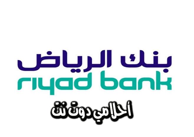 فتح حساب في بنك الرياض أون لاين في السعودية