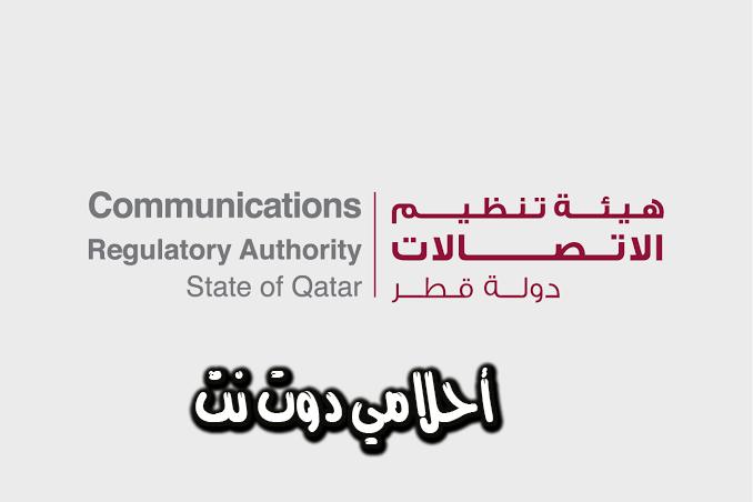 خدمة وجهة الاتصال لكافة الشركات المرخصة في دولة قطر
