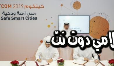 النظام الإلكتروني للمناقصات الحكومية في دولة قطر