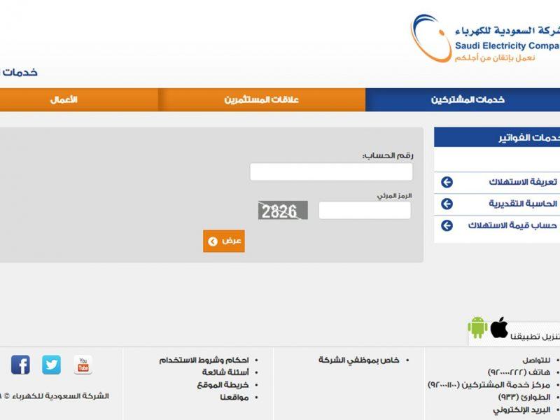 تطبيق الاستفسار عن فاتورة الكهرباء بالسعودية