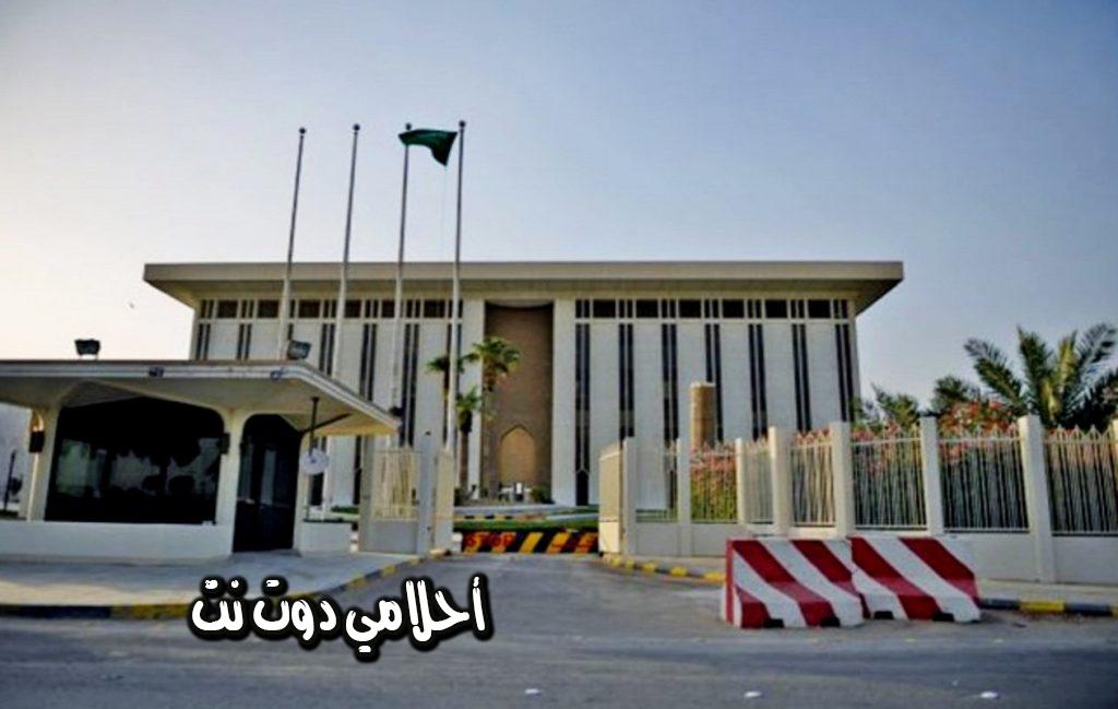 (رابط) حجز موعد في البنك المركزي السعودي - كيف احجز موعد في البنك المركزي السعودي