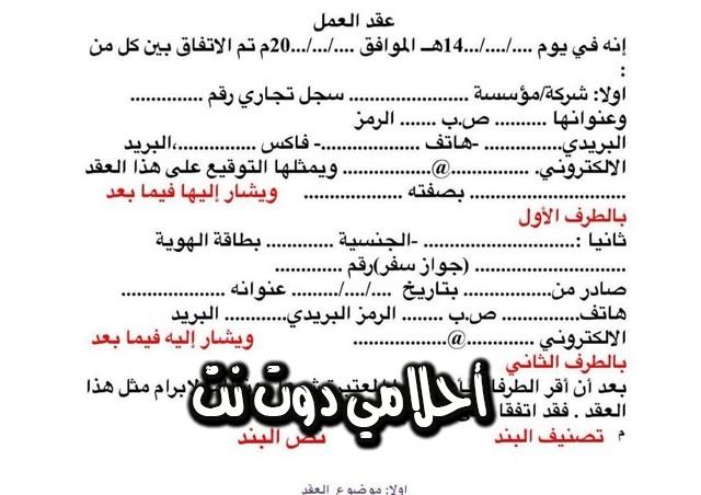 تعرف على عقد العامل في المملكة العربية السعودية - نموذج عقد عمل بين العامل والكفيل سعودي