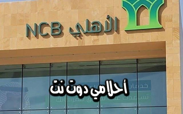 طريقة سداد بطاقات بنك الأهلي الائتمانية في السعودية - كيف اشحن بطاقة بنك الاهلي الائتمانية عبر النت