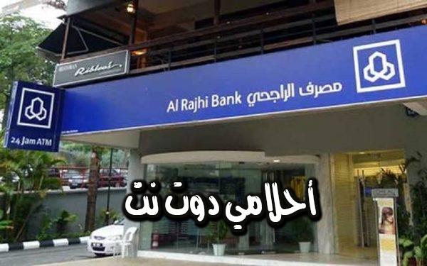 خطوات تحويل الأموال دولياً من خلال الصراف الآلي في مصرف الراجحي بالسعودية