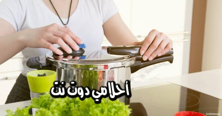 تفسير رؤية حلة الطهي في المنام
