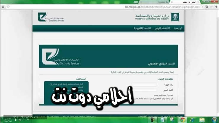 كيف اصدر سجل تجاري رئيسي سعودي - رسوم اصدار سجل تجاري رئيسي بالسعودية 2021