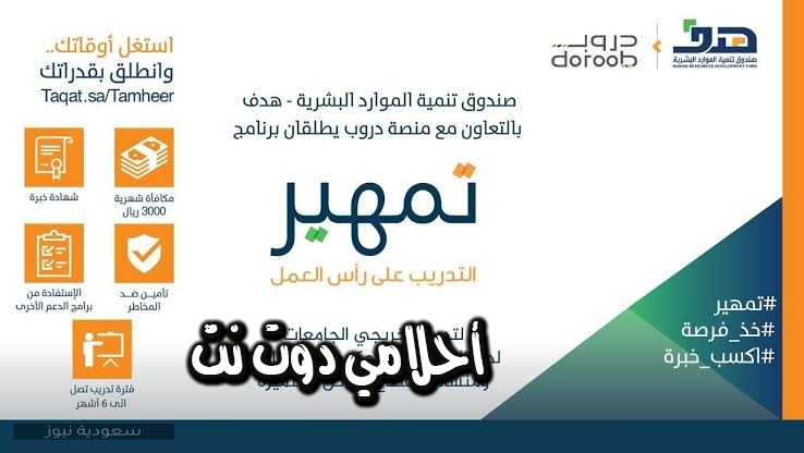 طريقة التسجيل في برنامج تمهير بالمملكة العربية السعودية