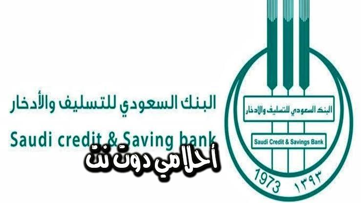 التسجيل في بنك التسليف قرض الزواج - شروط تقديم قرض الزواج من بنك التسليف