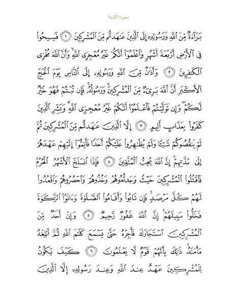تفسير رؤية تلاوة سورة التوبة في المنام