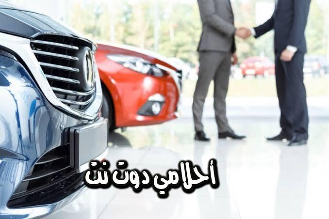 الشروط الخاصة بتأجير السيارات ذات التمليك المنتهي في السعودية