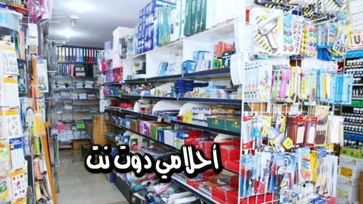 رؤية المحل أو المتجر في المنام