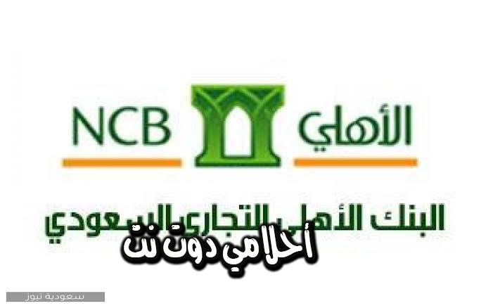كيف تعرف رقم الحساب من خلال الأهلي أون لاين في المملكة العربية السعودية