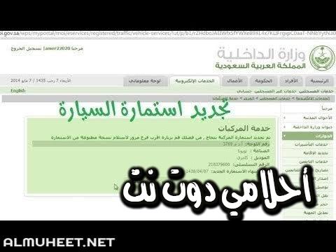 طريقة تجديد استمارة السيارة في السعودية ؟