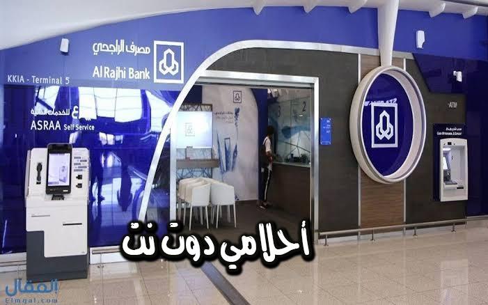 تعرف على مواعيد دوام مراكز تحويل الأموال في مصرف الراجحي بالسعودية