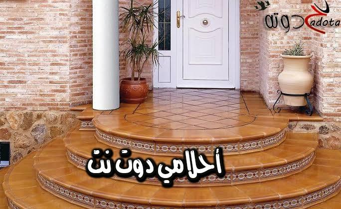 على ماذا يدل الوقوف أمام عتبة باب البيت في المنام ؟