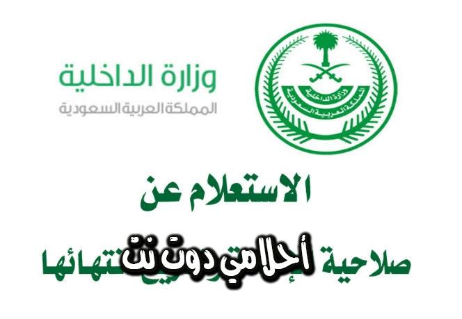 كيف استعلم عن صلاحية الإقامة في السعودية 2021 - الاستعلام عن صلاحية الإقامة مقيم في السعودية
