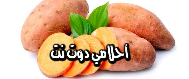 تفسير رؤية البطاطا الحلوة في المنام