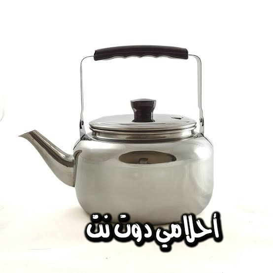 على ماذا يدل ابريق الشاي في المنام ؟