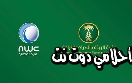 (رابط) تقديم موعد في وزارة الزراعة السعودية ؟