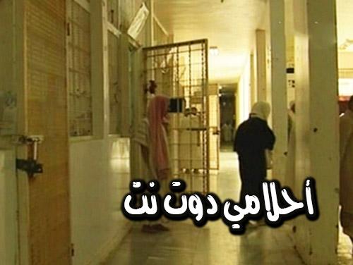 كيف احجز موعد لزيارة السجن الكترونياً في السعودية