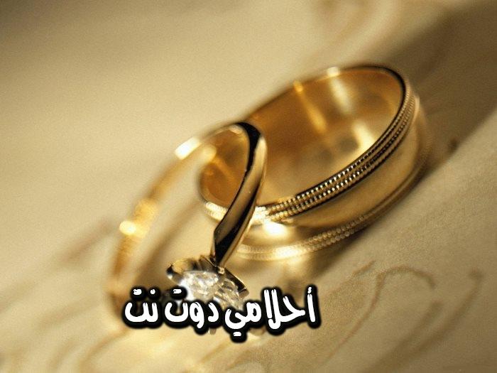 الرموز التي تدل على الزواج في المنام - احلام تدل على الخطوبة والزواج في المنام للعزباء والمتزوجة