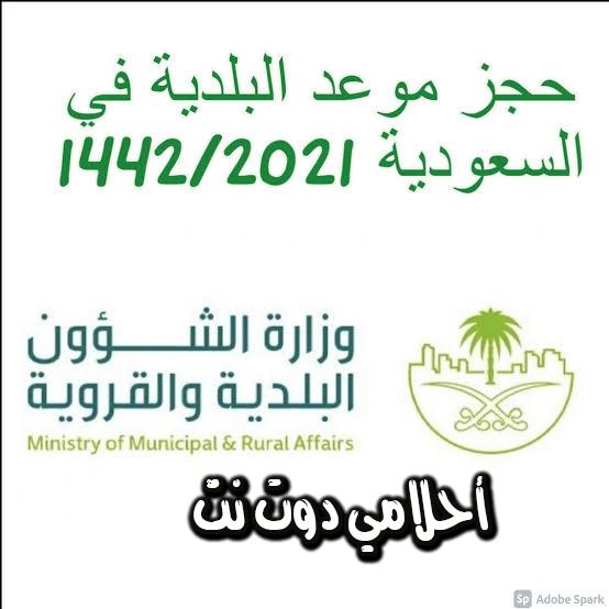 كيف احجز موعد في البلديات في السعودية - حجز موعد في البلدية جدة - حجز موعد في البلدية الرياض