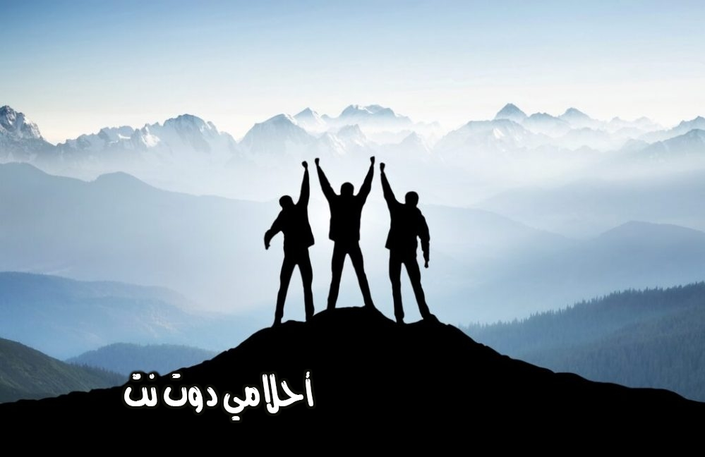 تفسير رؤية صعود الجبل في المنام - رؤية الصعود الى اعلى القمة في المنام للبنت العزباء والمتزوجة