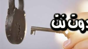 رؤية إعطاء المفتاح في المنام - رؤية العثور على المفتاح في المنام - رؤية ضياع المفتاح في المنام للعزباء