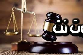 تفسير رؤية المحكمة في المنام - رؤية قاضي المحكمة في المنام للمريض - قاعة المحكمة فارغة في المنام