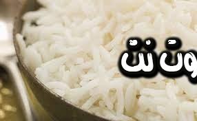تفسير رؤية حبوب الأرز في المنام - رؤية حصاد الارز في المنام - جمع محصول الأرز في المنام