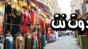 تفسير رؤية السوق في المنام - تفسير حلم التسوق في المول للمتزوجه - المشي في سوق الملابس للعزباء