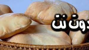 تفسير رؤية الخبز في المنام - رؤية توزيع الخبز العفن في المنام - حلمت اني باكل خبز عفن في المنام